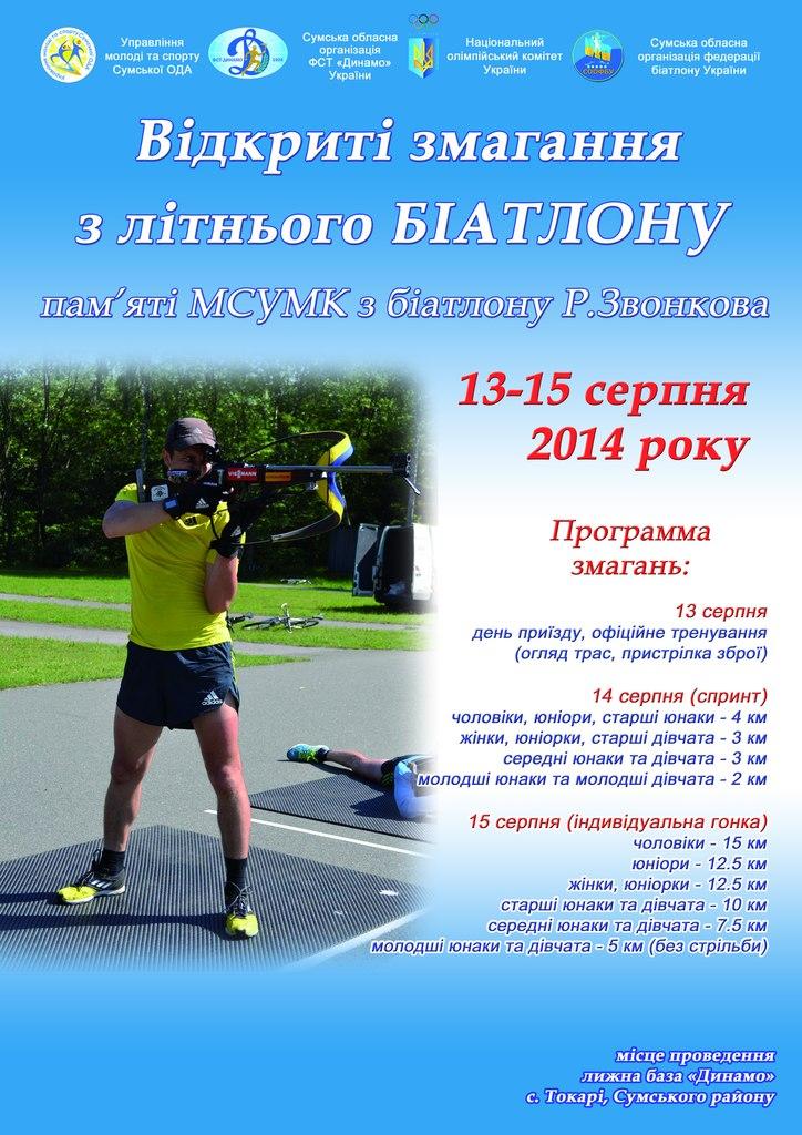 13-15 серпня 2014 року відбудуться відкриті обласні змагання з літнього біатлону пам'яті МСУМК Р.Звонкова