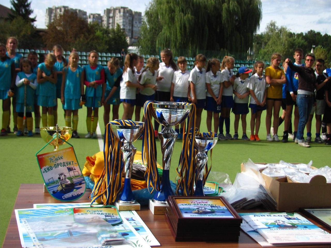 13-16.09.2016 р. відбувся XIII всеукраїнський дитячий турнір з хокею на траві «Кубок Еко-продукт»