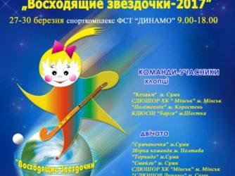 ХІI Міжнародний дитячий турнір  з індорхокею  «Восходящие звездочки-2017» (Оновлено)