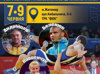 Чемпіонат України з вільної боротьби серед чоловіків та жінок та греко-римської боротьби
