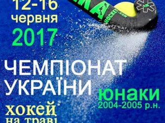Чемпіонат України з хокею на траві серед юнаків 2004-2005 р.н. м. Вінниця