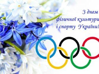 Урочисте святкування до Дня фізичної культури та спорту