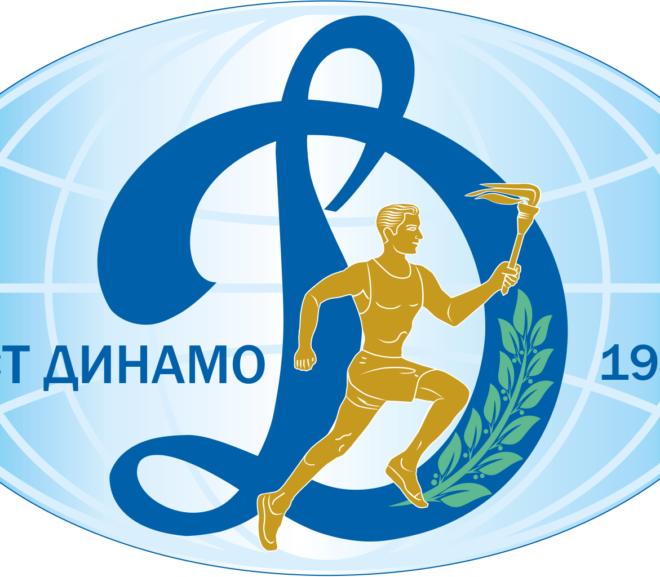 """Вітаємо з 95-ю річницею утворення ФСТ """"Динамо"""" України!"""