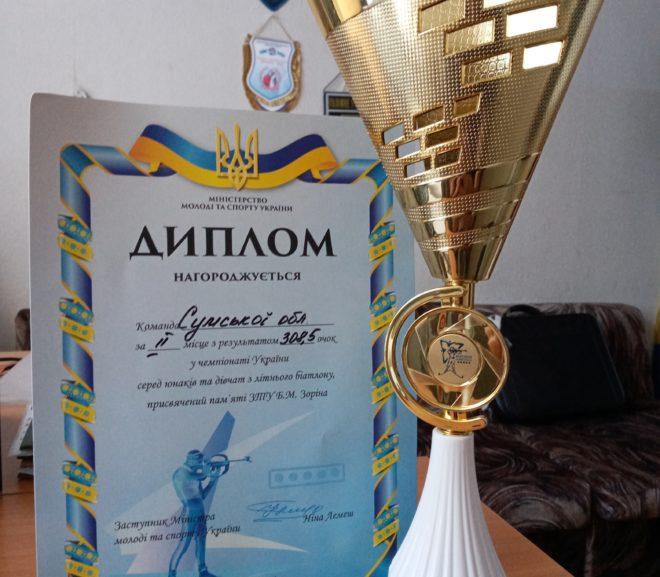 Чемпіонат України з літнього біатлону присвячений памяті ЗТУ Б.М. Зоріна