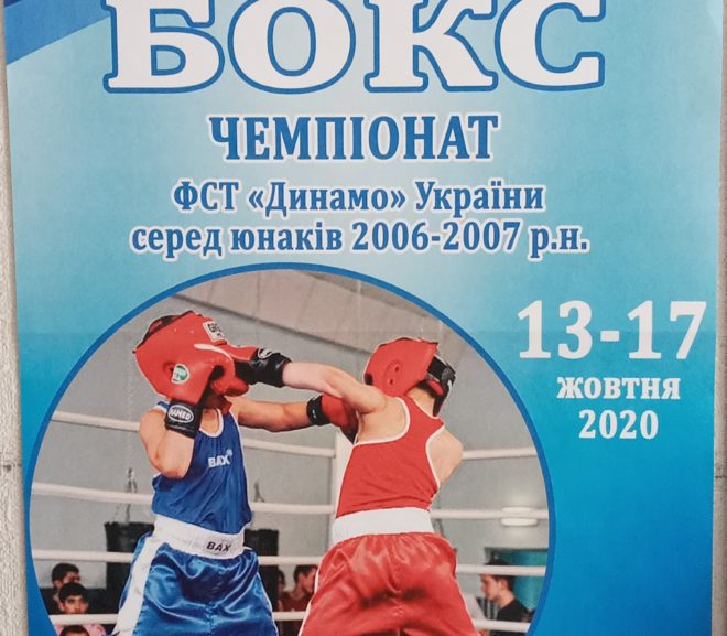 "Чемпіонат ФСТ ""Динамо"" України з боксу"