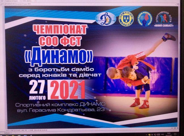 """Чеспіонат СОО ФСТ """"Днинамо"""" україни з боротьби самбо"""
